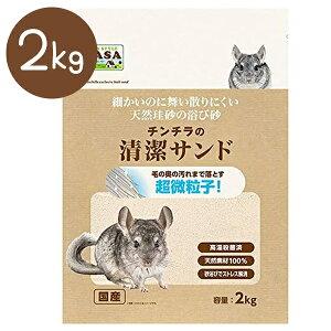 【送料無料】 マルカン CASA チンチラの清潔サンド 2kg ペット用品 小動物 砂遊び 砂浴び 飼育用品