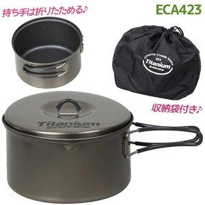 【送料無料】 EVERNEW チタンクッカー3 セラミック アウトドア用品 チタン鍋 調理器具 蓋 目盛付き キッチン用品 アウトドアグッズ キャンプ エバニュー ECA423