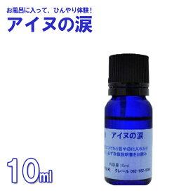 【送料無料】 入浴剤 アイヌの涙 10ml アロマオイル エッセンシャルオイル バスグッズ 冷感
