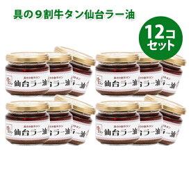 【送料無料】 陣中 仙台ラー油 100g×12個セット 牛タン 食べるラー油 ご飯のお供
