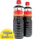 【送料無料】 ヤマコノ デラックス醤油 調味の素 1L×2本セット 1000ml ペットボトル 味噌平醸造