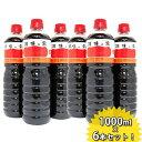 【送料無料】 ヤマコノ デラックス醤油 調味の素 1L×6本セット 1000ml ケース ペットボトル 味噌平醸造