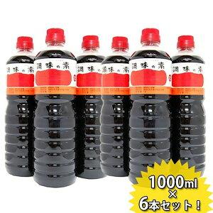 【送料無料】 ヤマコノ デラックス醤油 調味の素 1L×6本セット だし醤油 かつお出汁 ペットボトル 調味料 ギフト 味噌平醸造