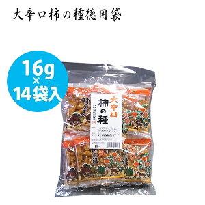 【送料無料】 元祖柿の種 (大辛口) 徳用袋 16g×14袋入り ギフト 浪花屋 菓子 製菓 お煎餅 あられ
