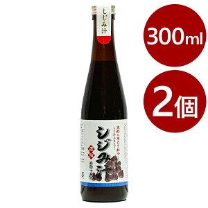 【送料無料】 しじみ汁 300ml×2本セット 濃縮 約40杯分 だしの素 サンコウフーズ