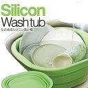 【送料無料】 たためるシリコン洗い桶 グリーン キッチン雑貨 折りたたみ アイメディア 1006787 A-02 コンパクト