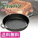 【送料無料】 LODGE ロッジ グリルパン 10-1/4 L8GP3 波型 フライパン グリル 調理器具 75536335100