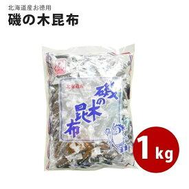 【送料無料】 磯の木昆布 1kg 北海道産 個包装 お徳用 国産 珍味 おつまみ おやつ 中山食品工業