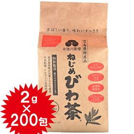 【送料無料】 ねじめびわ茶 十津川農場 200包 国産 ティーバッグ 枇杷茶 ノンカフェイン ビワの葉茶