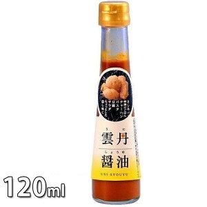 【送料無料】 雲丹醤油 (うに醤油) 120ml 国産 瓶入り 大磯 雲丹しょうゆ 下関