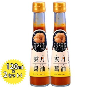 【送料無料】 雲丹醤油 (うに醤油) 120ml×2本セット 国産 瓶入り 大磯 雲丹しょうゆ 下関