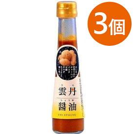 【送料無料】 雲丹醤油 (うに醤油) 120ml×3本セット 国産 瓶入り 大磯 雲丹しょうゆ 下関
