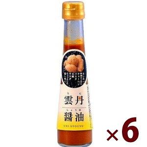 【送料無料】 雲丹醤油 (うに醤油) 120ml×6本セット 国産 瓶入り 大磯 雲丹しょうゆ 下関