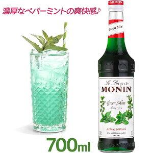 【送料無料】 モナン グリーンミントシロップ 700ml MONIN ノンアルコール シロップ マレーシア フランス