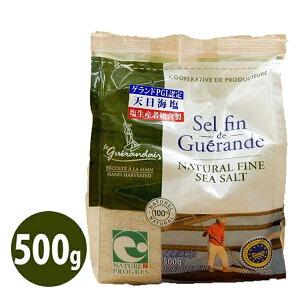 【送料無料】 ゲランドの塩 セルファン 500g フランス産 細粒 食塩 基礎調味料 業務用 大容量