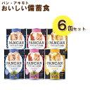 【送料無料】 アキモト パン缶詰 おいしい備蓄食シリーズ 6缶セット ブルーベリー・オレンジ・ストロベリー 各2個 賞…