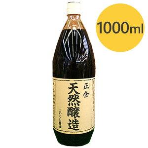 【送料無料】 正金 天然醸造こいくち醤油 生醤油 正金醤油 国産大豆使用 国産小麦使用