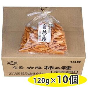 【送料無料】 浪花屋 柿の種 120g×10袋セット 国産 大粒かきのたね おつまみ 新潟産 お菓子 煎餅 おかき ギフト