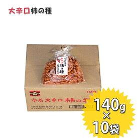 【送料無料】 柿の種 辛口 140g×10袋セット 米菓 大粒 おつまみ 浪花屋製菓 新潟産 お菓子 煎餅 おかき