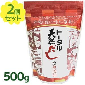 【送料無料】 だしの素 トータル天然だし 無添加 国産 500g×2袋セット 粉末 だしの素 沖縄土産