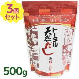 【送料無料】 だしの素 トータル天然だし 無添加 国産 500g×3袋セット 粉末 だしの素 沖縄土産