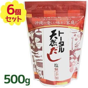 【送料無料】 だしの素 トータル天然だし 無添加 国産 500g×6袋セット 粉末 だしの素 沖縄土産
