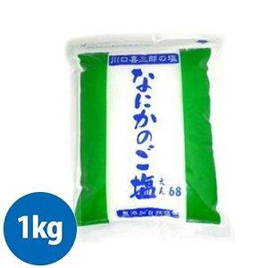 【送料無料】 天日塩 国産 なにかのご塩 1kg×1袋 川口喜三郎の塩 天然