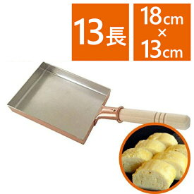 【送料無料】 卵焼き器 銅製 中村銅器製作所 玉子焼鍋 13cm×18cm 13長 卵焼きフライパン 玉子焼き機