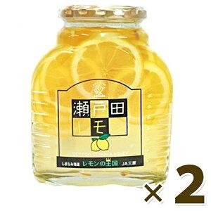 【送料無料】 瀬戸田レモン 国産 輪切りはちみつ漬け 470g×2個セット 蜂蜜レモン 果物コンポート ギフト