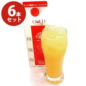 【送料無料】 青森 りんごジュース 100%ストレート果汁 1000g×6本セット 林檎園 国産 紙パック ギフト GOLD農園