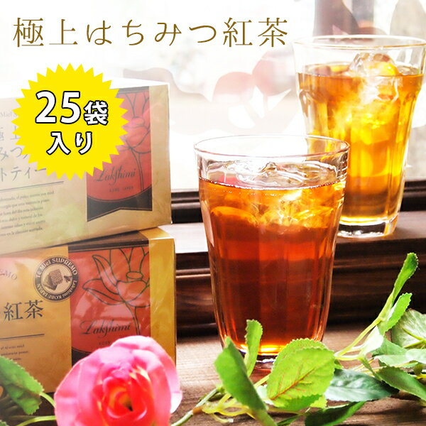【送料無料】 紅茶専門店ラクシュミー 極上はちみつ紅茶 ティーバッグ 25包入り テ・ミエル・スプレモ 茶葉