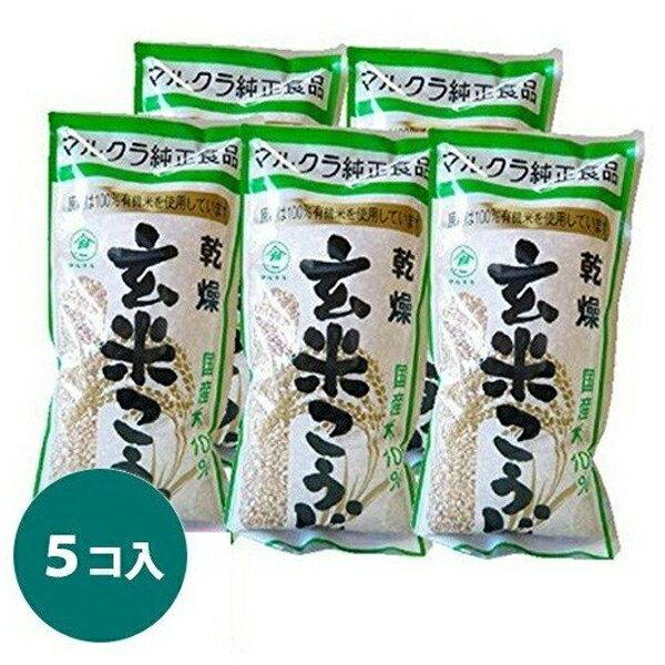 【送料無料】 マルクラ食品 国産 乾燥玄米こうじ 500g×5個セット 有機米使用 麹 甘酒作り