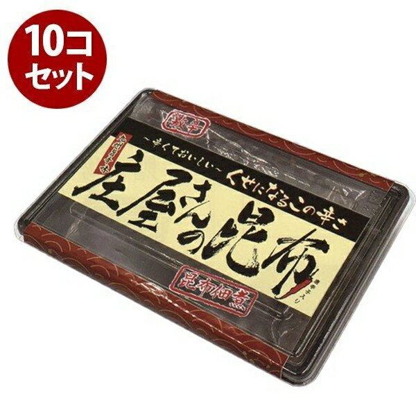 平尾水産 庄屋さんの昆布 150g×10箱セット 国産 ピリ辛 ご飯のお供 佃煮 おにぎり具材