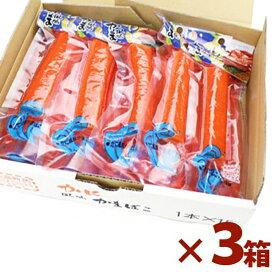 【送料無料】 丸玉水産 かに風味かまぼこ 15本入り×3箱セット カニかま 国産 蟹蒲鉾 練り物