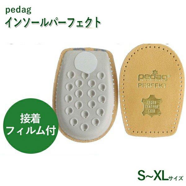 【送料無料】 ぺダック インソール パーフェクト かかと用 S M L XL 23〜30cm 中敷き サイズ調整 靴擦れ pedag