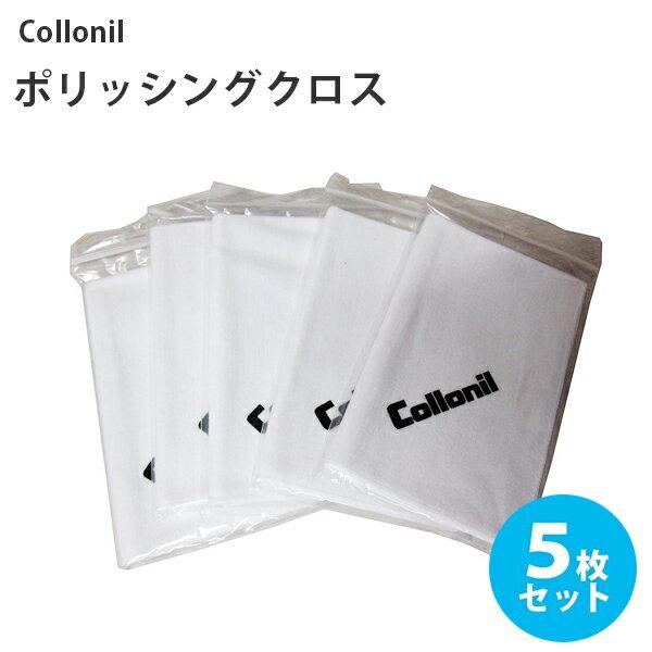 【送料無料】 コロニル Collonil ポリッシングクロス(テレンプ) 34cm×34cm 5枚セット 皮革 レザー 靴磨き お手入れ クリーナー 布巾