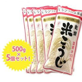 【送料無料】 マルクラ食品 国産 有機米使用 乾燥米こうじ 500g×5個セット 米麹 無添加 国産米100%