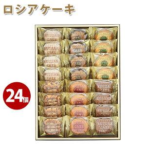 【送料無料】 ロシアケーキ 24個入り SRC-15 中山製菓 洋菓子セット 焼き菓子詰め合わせ 贈答品