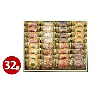 【送料無料】 ロシアケーキ 32個入り SRC-20 中山製菓 洋菓子セット 焼き菓子詰め合わせ 贈答品