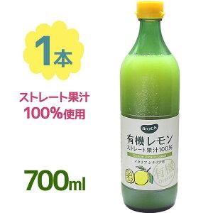 【送料無料】 有機レモン果汁 ストレート100% 700ml ビオカ(BIOCA) イタリア・シチリア産 オーガニック 無添加