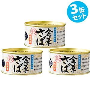 【送料無料】 サバ缶 木の屋 石巻水産 彩 金華さば みそ煮 170g×3缶セット 鯖 缶詰 ギフト 非常食 長期保存食