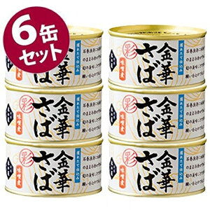 【送料無料】 サバ缶 木の屋 石巻水産 彩 金華さば みそ煮 170g×6缶セット 鯖 缶詰 ギフト 非常食 長期保存食