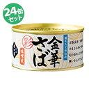 【送料無料】 木の屋 石巻水産 金華さばみそ煮 「彩」 170g×24缶セット サバ缶 鯖の缶詰 おつまみ 非常食