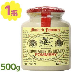 【送料無料】 ポメリーマスタード 粒状 500g フランス産 粒マスタード 洋からし 調味料 業務用