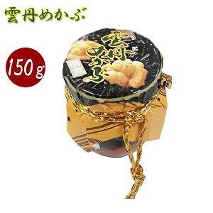 【送料無料】 大磯 雲丹めかぶ (うにめかぶ) 150g 瓶入り 佃煮 国産素材 ご飯のお供 おかず おつまみ