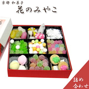 【送料無料】 和菓子 花の都 京都菓子 詰め合わせ ギフトセット 贈り物 富久屋 金平糖 ゼリービーンズ ビスケット 砂糖菓子
