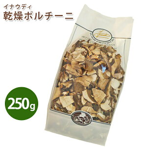 【送料無料】 INAUDI イナウディ 乾燥ポルチーニ茸 徳用 250g イタリア産 業務用 地中海フーズ パスタ リゾット 料理