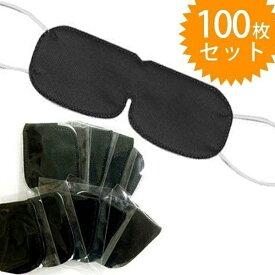 【送料無料】 不織布アイマスク OP袋入り ブラック 100枚セット 使い捨て 個包装 三和