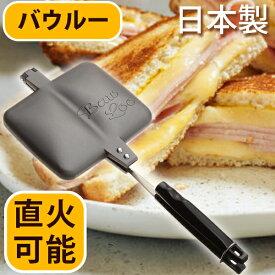 【送料無料】 ホットサンドメーカー バウルー ダブル XBW02 直火 サンドイッチ