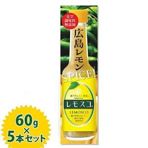 【送料無料】 国産 レモン 調味料 レモスコ 60g×5本セット スパイス まるさん 広島 お土産